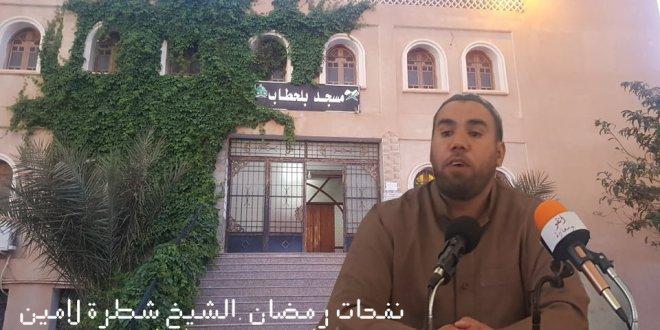 رمضان الاستغفار القاء الشيخ شطرة محمد الأمين