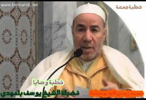 خطبة وصايا فضيلة الشيخ يوسف بلمهدي