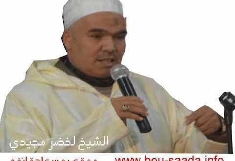 خطبة الجمعة ..ايمان المؤمن .. الشيخ لخضر مجيدي