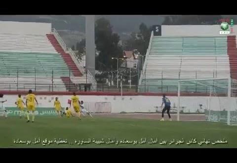 امال أمل بوسعادة امال شبيبة الساورة.. ملخص نهائي كأس الجزائر