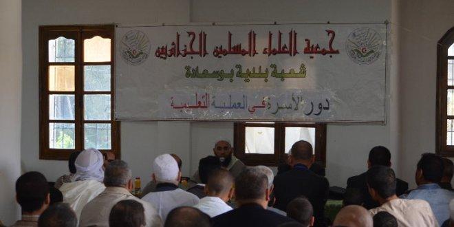 ندوة بمناسبة يوم العلم لجمعية العلماء المسلمين الجزائريين شعبة بوسعادة