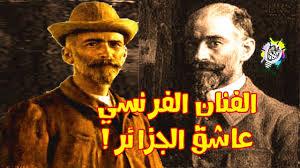 ناصر الدين ديني .. فرنسي عشق الجزائر فرسمها ودُفن فيها
