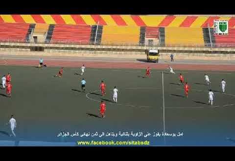 ملخص مقابلة امل بوسعادة 2  الزاوية 0  الامل يتاهل الى ثمن نهائي كأس الجزائر