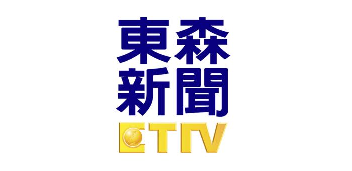 東森新聞臺 ETTV 直播線上看 | iTVer 網路電視