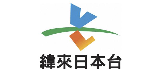 緯來日本臺 直播線上看   iTVer 網路電視