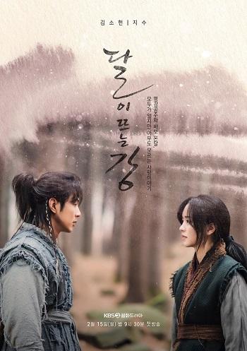 韓劇-月升之江-線上看   韓劇線上看   追劇情報站