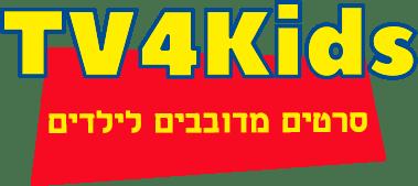 TV4KIDS - סרטים מדובבים לילדים - צפיה ישירה