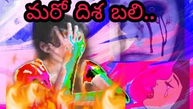 Photo of మరో దిశ పై హత్యాచారం. Women sets on fire resisting rape