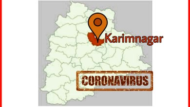 Photo of కరీంనగర్ లో మరో కరోనా వైరస్ కేసు, Another positive case in Karimnagar