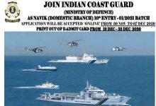 Photo of ఇంటర్ తో నేవి ఉద్యోగాలు, Indian coast guard recruitment 2020