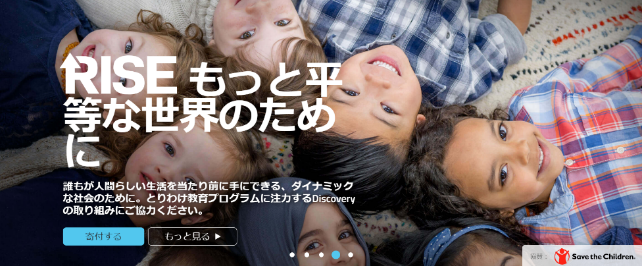 Discovery officially launches support in Japan through local partnership with Save the Children