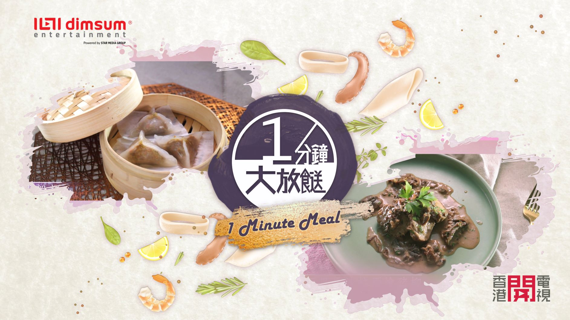 """Dimsum Entertainment expands """"watch for free"""" content library with  new partners from Taiwan, Hong Kong"""