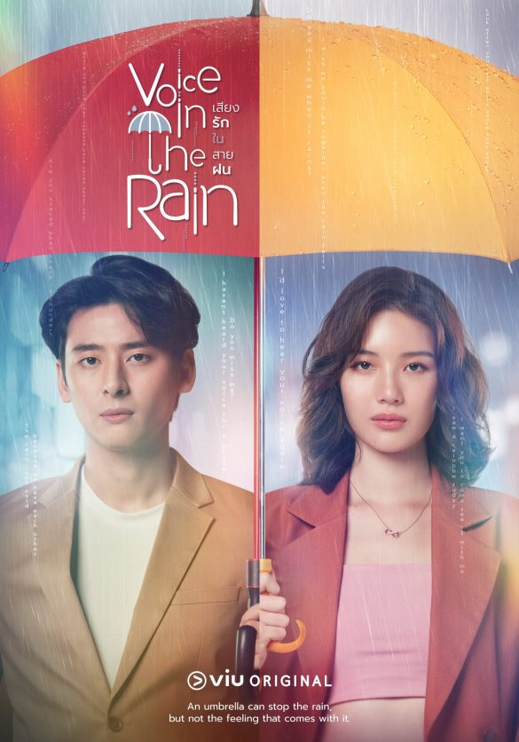 viu ais play voice in the rain