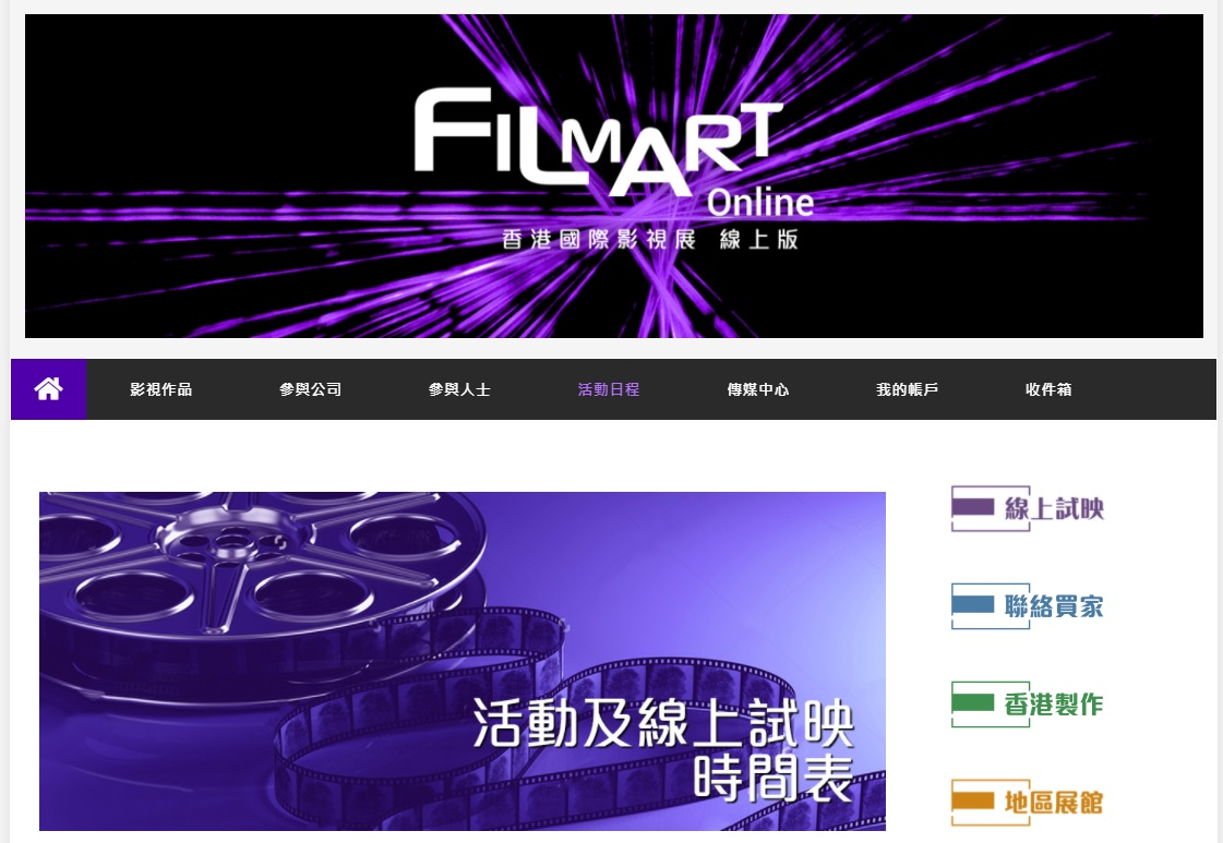 25th FILMART opens today as online event, global film and TV industry explores opportunities