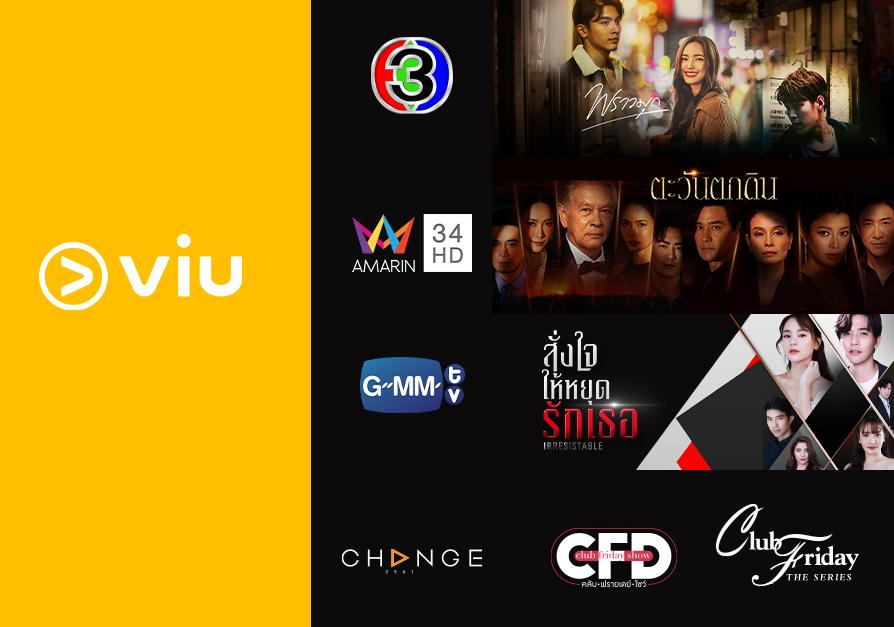 Viu Thailand announces new partnership with Channel 3 and Amarin TV