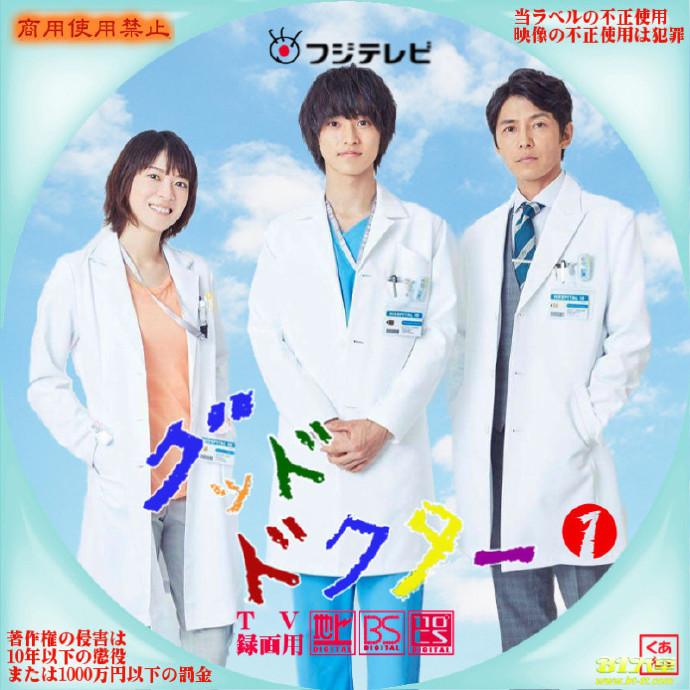 善良醫生/好醫生 - 720P 1080P高清下載 - 日韓劇 - BT天堂