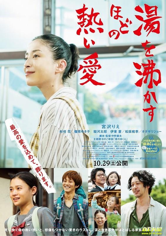 滾燙的愛 - 720P|1080P高清下載 - 日韓電影 - BT天堂