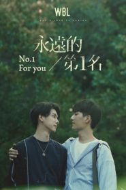 We Best Love: No. 1 For You Special ตอนที่ 1-6 (จบ)