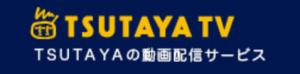 TSUTAYA TV ロゴ