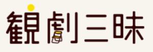 観劇三昧 ロゴ