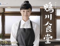 鴨川食堂 NHK