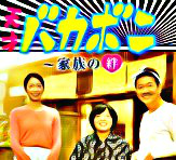 天才バカボン 日本テレビ
