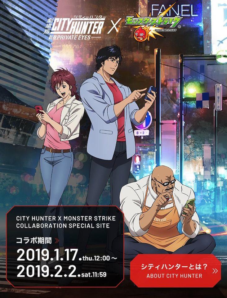 City Hunter Private Eyes Vostfr : hunter, private, vostfr, Cat's, D'animation, Hunter, Shinjuku, Private