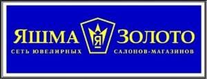 яшма-золото-1
