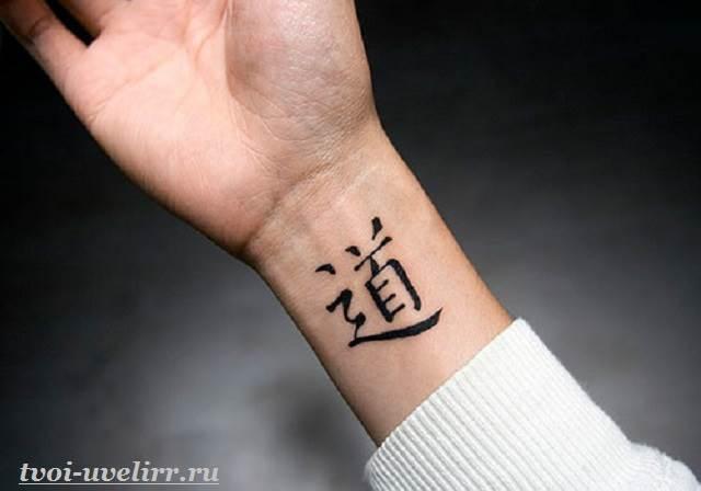 Иероглифы-тату-41