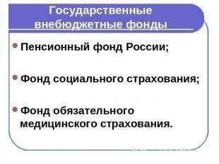 Внебюджетные-фонды-1