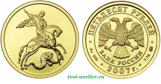 Монеты-сбербанка-золотые-13