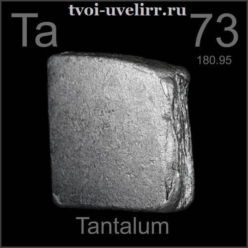 Тантал-Описание-и-свойства-металла-тантал-1
