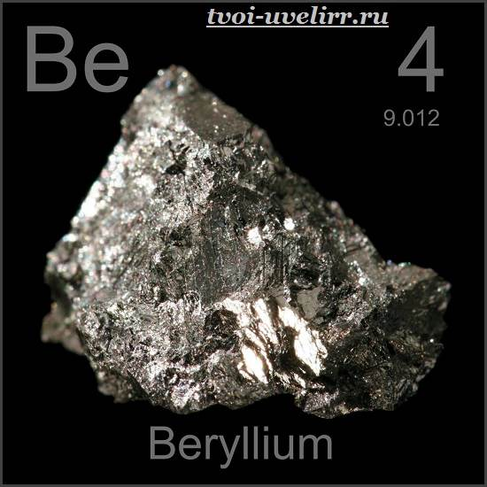 Бериллий-Свойства-бериллия-Применение-бериллия-1