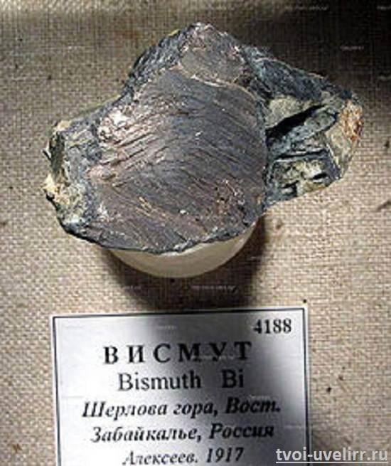 Висмут-элемент-Свойства-висмута-Применение-висмута-3