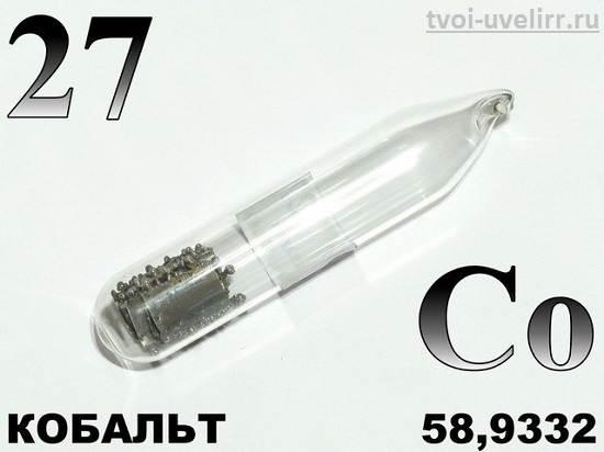 Кобальт-Свойства-кобальта-Применение-кобальта-3