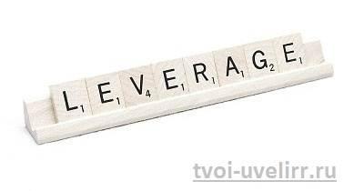 Что-такое-леверидж-Виды-левериджа-Особенности-левериджа-4