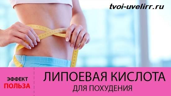 Липоевая-кислота-Свойства-и-применение-липоевой-кислоты-5