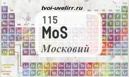 Московий-элемент-Свойства-добыча-применение-и-цена-московия-3
