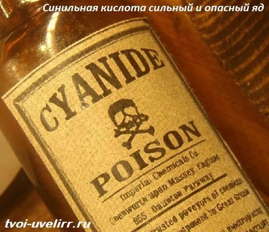 Синильная-кислота-Свойства-и-применение-синильной-кислоты-3