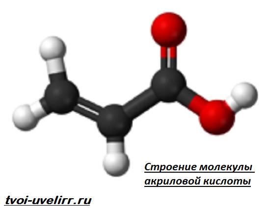 Акриловая-кислота-Свойства-и-применение-акриловой-кислоты-2