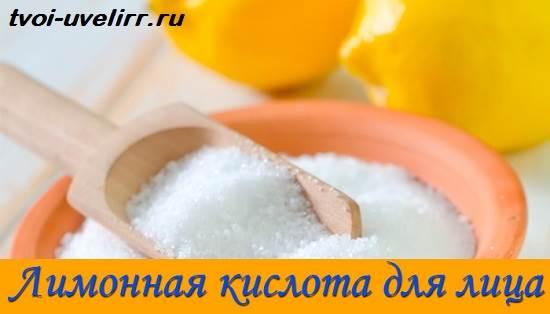 Лимонная-кислота-Свойства-и-применение-лимонной-кислоты-8
