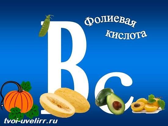 Фолиевая-кислота-Свойства-и-применение-фолиевой-кислоты-3