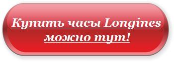 Часы-Longines-Особенности-цена-и-отзывы-о-часах-Longines-12