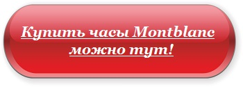 Часы-Montblanc-Особенности-цена-и-отзывы-о-часах-Montblanc-11
