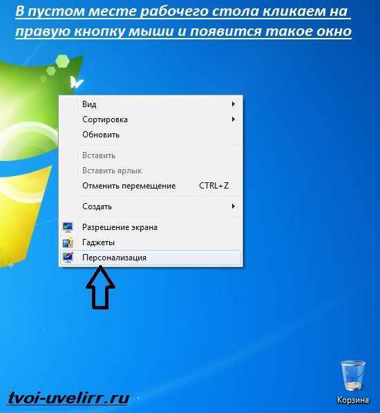 Как-изменить-цвет-окон-в-Windows-2