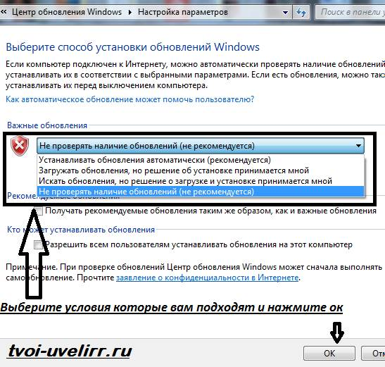 Как-отключить-обновление-windows-10-6