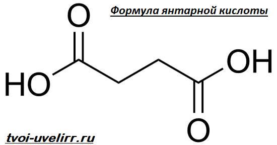 Янтарная-кислота-Свойства-производство-применение-и-цена-янтарной-кислоты-1