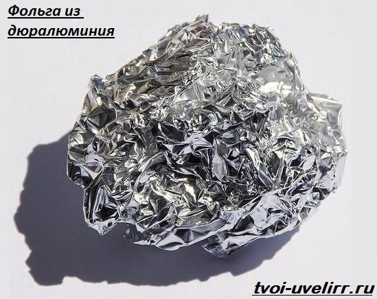 Дюралюминий-сплав-Свойства-производство-применение-и-цена-дюралюминия-3