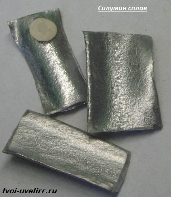 Что-такое-силумин-Свойства-производство-применение-и-цена-силумина-1