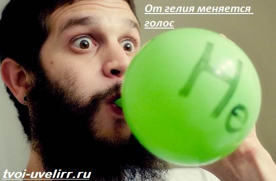 Гелий-газ-Свойства-добыча-применение-и-цена-гелия-3